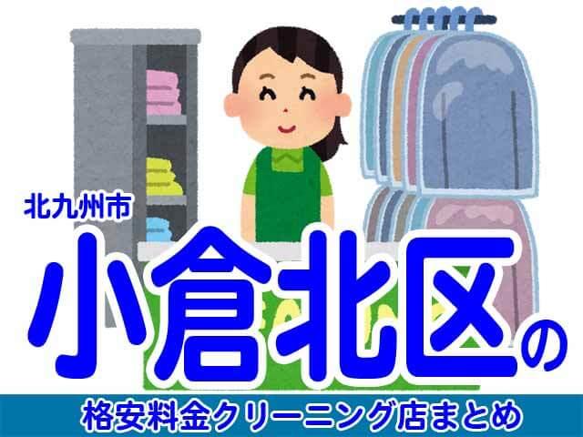 北九州市小倉北区の安いクリーニング店