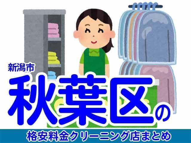 新潟市秋葉区の安いクリーニング店