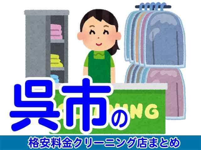 呉市の安いクリーニング店