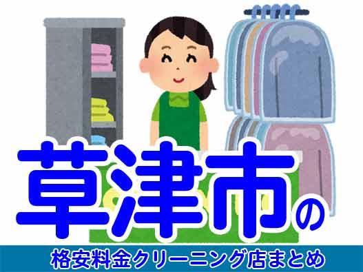 草津市の安いクリーニング店