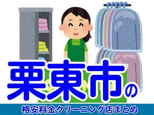 栗東市の安いクリーニング店