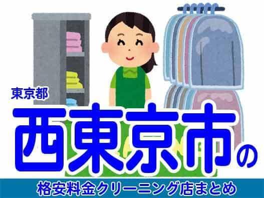 西東京市の安いクリーニング店