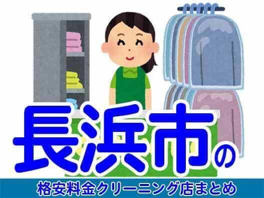 長浜市の安いクリーニング店