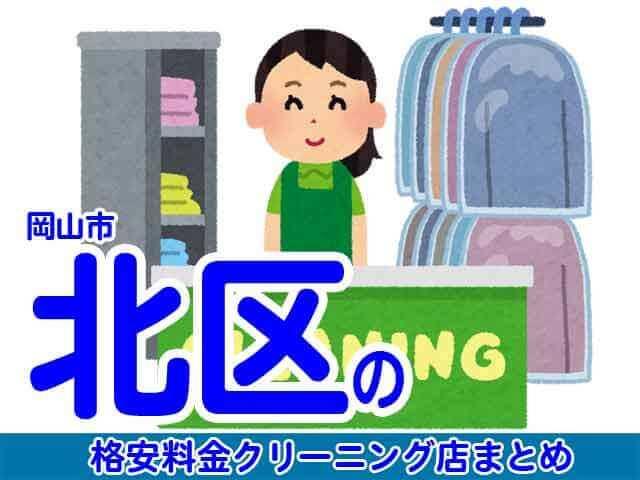 岡山市北区の安いクリーニング店