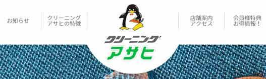 クリーニングアサヒ公式サイト