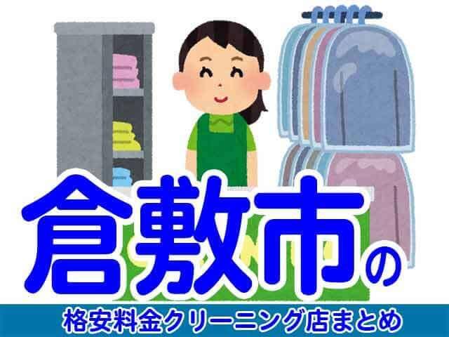 倉敷市の安いクリーニング店