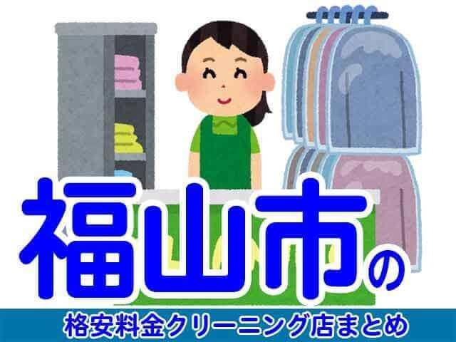 福山市の安いクリーニング店