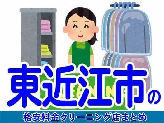 東近江市の安いクリーニング店