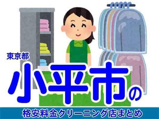 小平市の安いクリーニング店