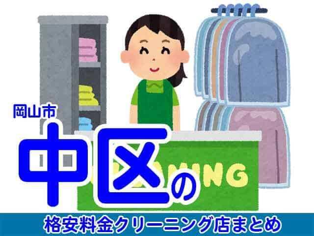 岡山市中区の安いクリーニング店