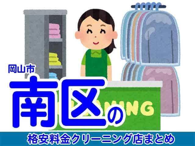 岡山市南区の安いクリーニング店