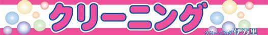 クリーニング伊万里公式サイト