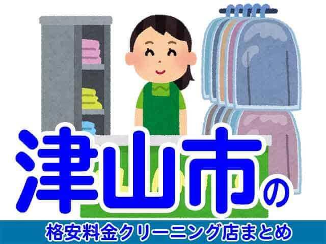 津山市の安いクリーニング店