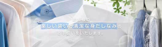 クリーニング ネオ21公式サイト