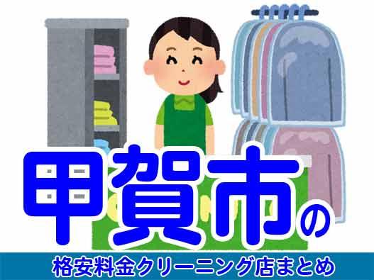 甲賀市の安いクリーニング店