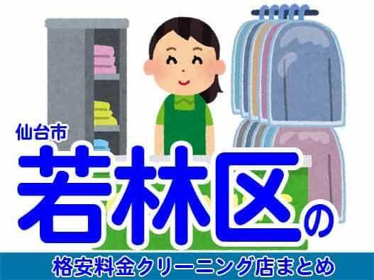 仙台市若林区の安いクリーニング店