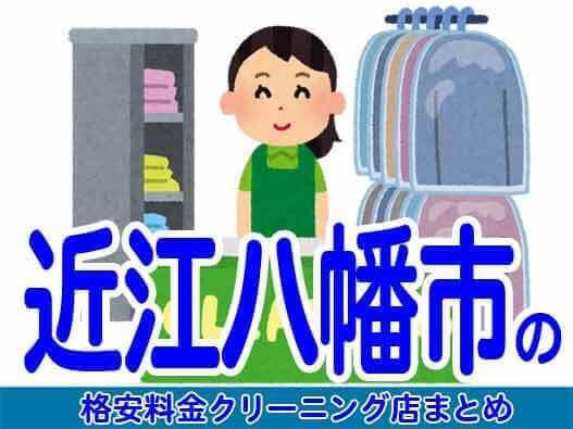 近江八幡市の安いクリーニング店