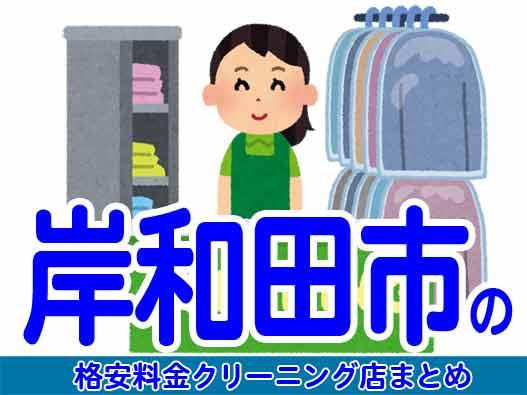 岸和田市の安いクリーニング店