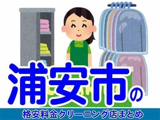 浦安市の安いクリーニング店