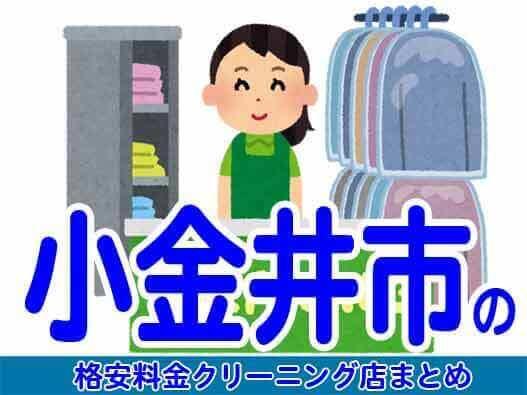 小金井市の安いクリーニング店