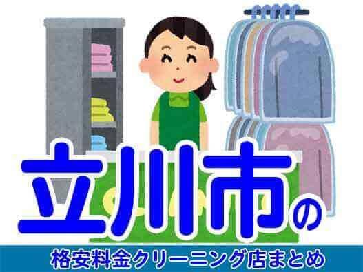 立川市の安いクリーニング店