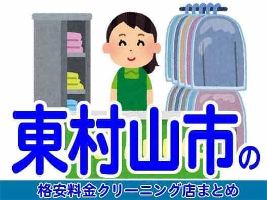 東村山市の安いクリーニング店
