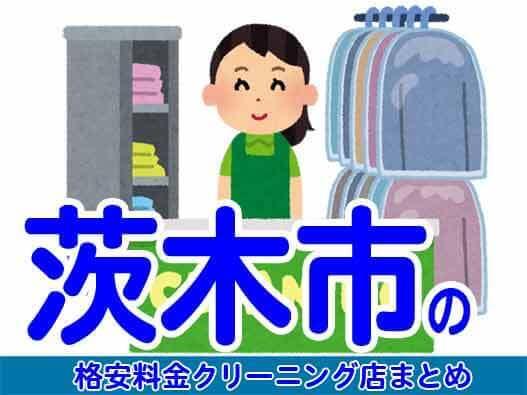 茨木市の安いクリーニング店