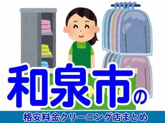 和泉市の安いクリーニング店