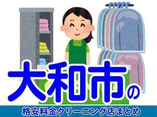 大和市の安いクリーニング店
