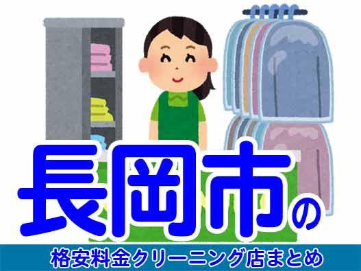 長岡市の安いクリーニング店
