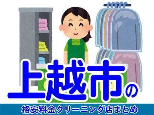 上越市の安いクリーニング店