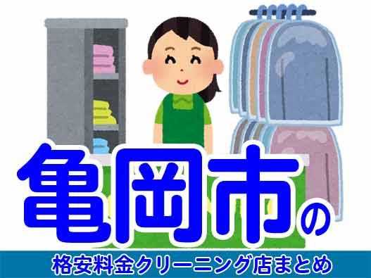 亀岡市の安いクリーニング店