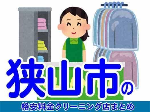 狭山市の安いクリーニング店