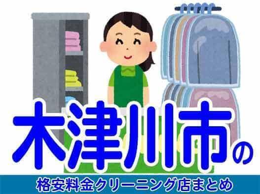 木津川市の安いクリーニング店