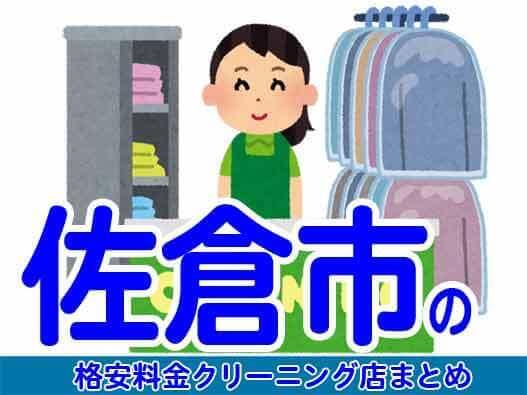 佐倉市の安いクリーニング店