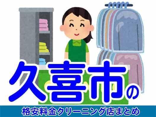 久喜市の安いクリーニング店