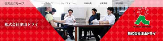 津山ドライ公式サイト