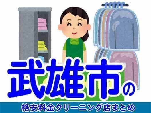 武雄市の安いクリーニング店