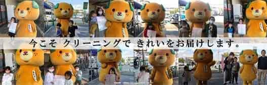 石田クリーニング公式サイト