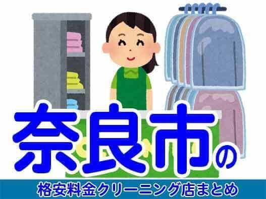 奈良市の安いクリーニング店