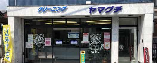 クリーニングのヤマグチ 本店公式サイト