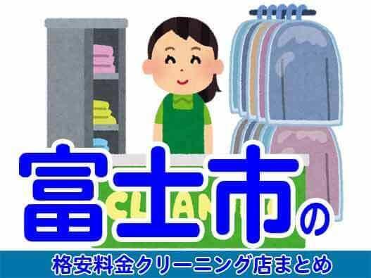 富士市の安いクリーニング店