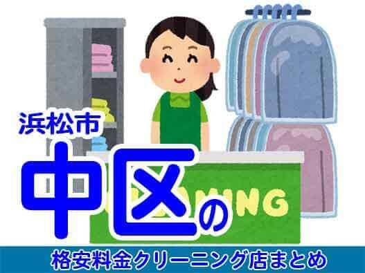 浜松市中区の安いクリーニング店