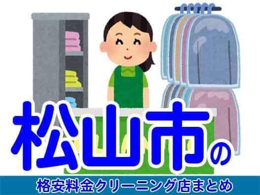 松山市の安いクリーニング店