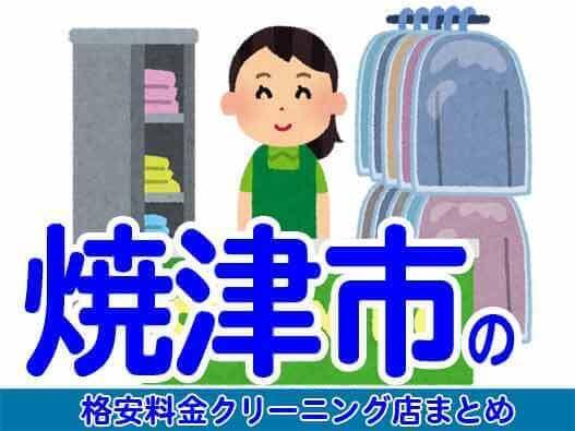 焼津市の安いクリーニング店