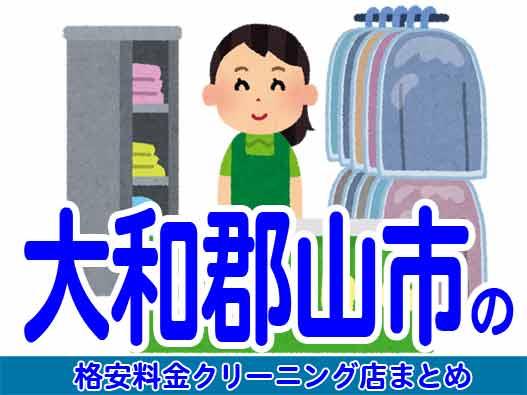大和郡山市の安いクリーニング店