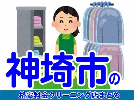 神埼市の安いクリーニング店