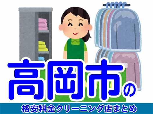 高岡市の安いクリーニング店