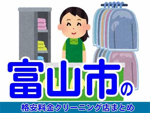 富山市の安いクリーニング店