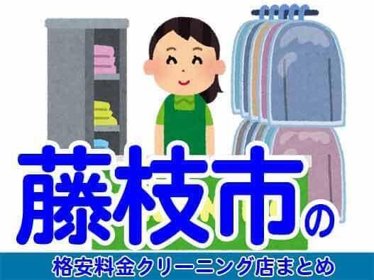 藤枝市の安いクリーニング店